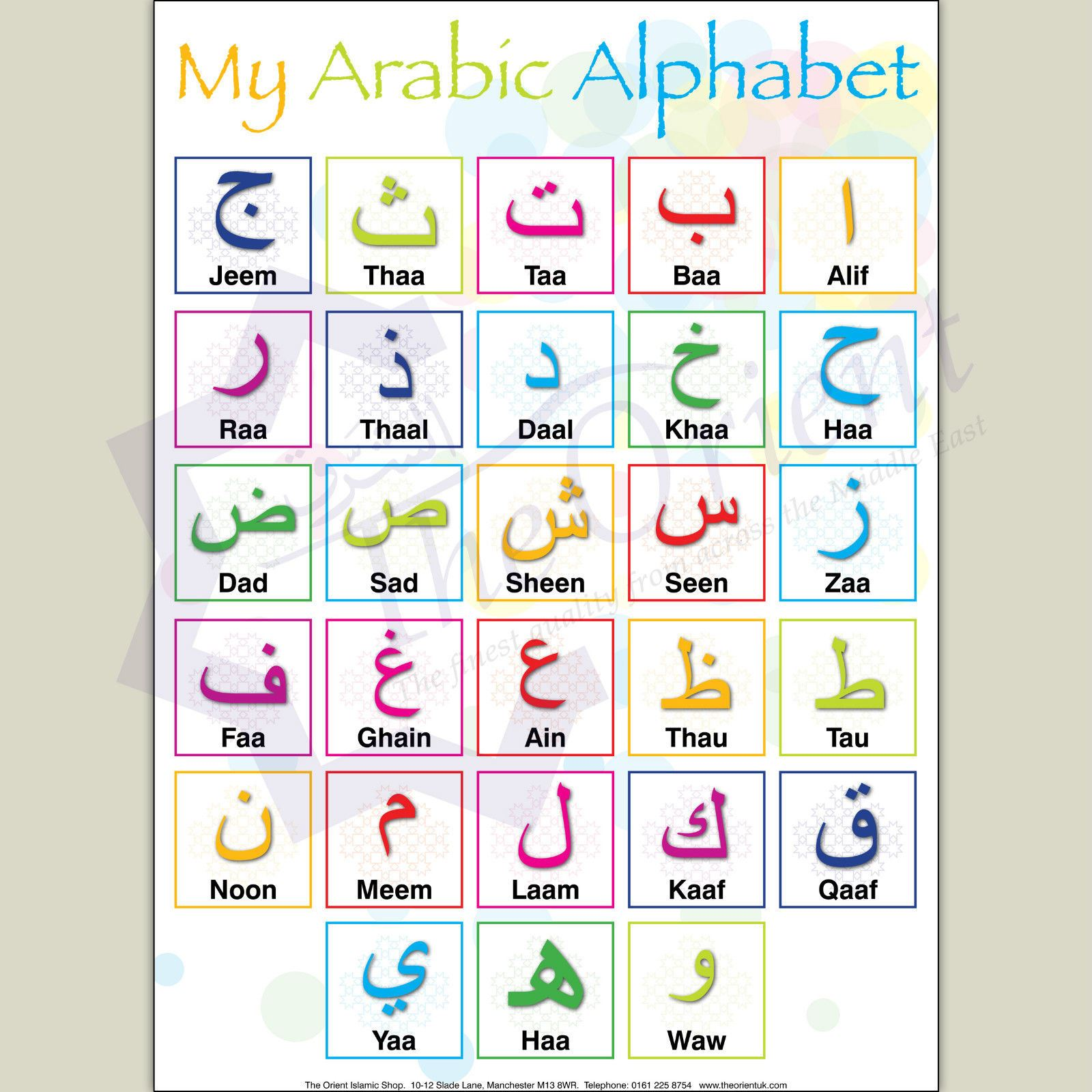 My Arabic Alphabet A3 Learning Poster Teaching Arabic Language ...